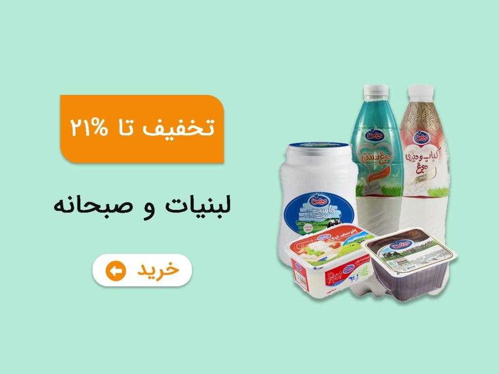 محصولات لبنیاتی